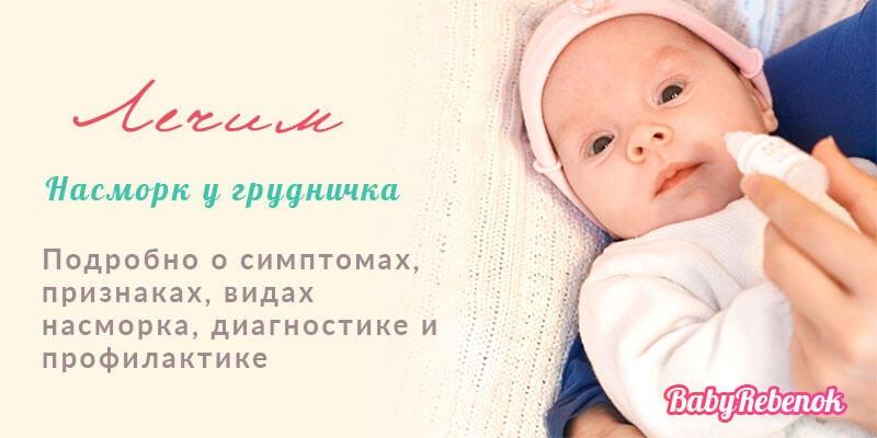 Как лечить насморк у грудничка. Защитим младенца от соплей