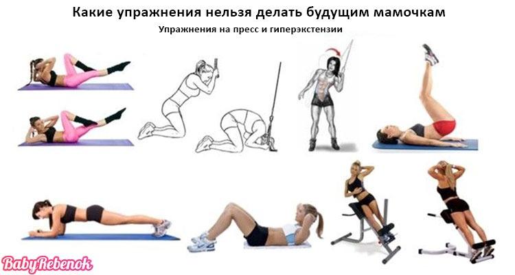 Гимнастика для беременных. Упражнения в 1, 2, 3 триместрах