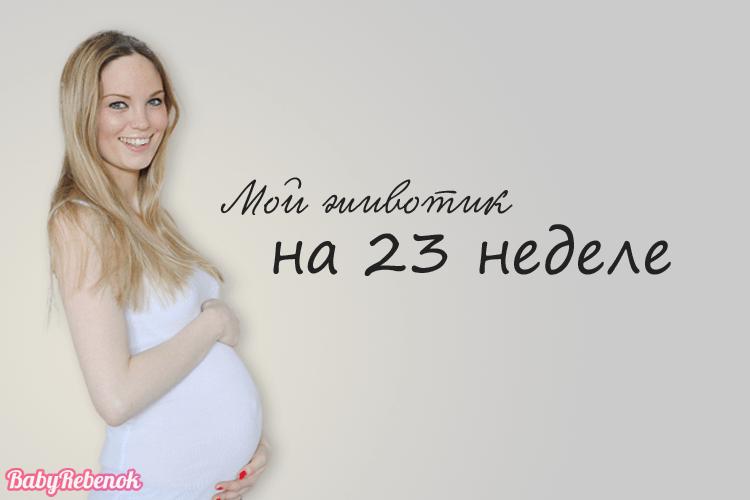 23 неделя беременности живот