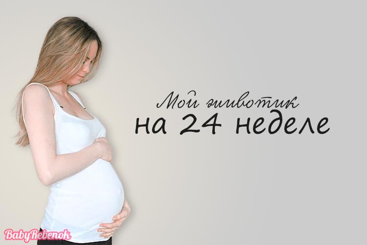 24 неделя беременности: шевеления, УЗИ, фото живота, выделения