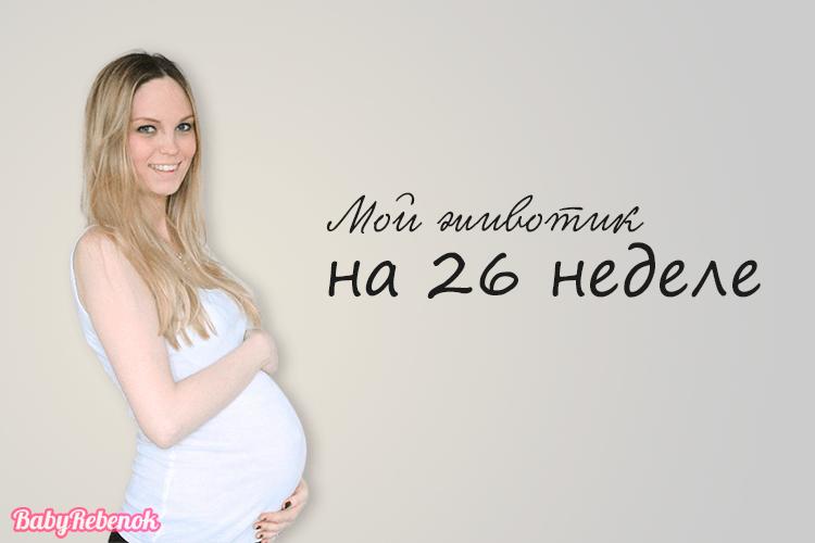 26 неделя беременности: фото, живот, УЗИ, ощущения