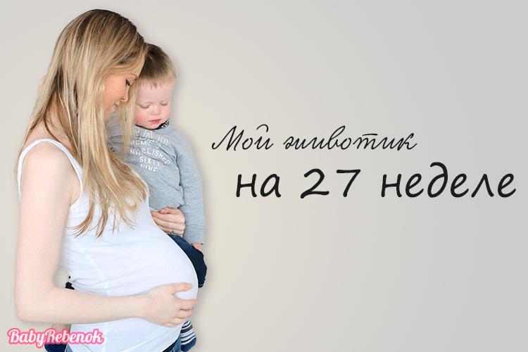 животик на 27 неделе беременности