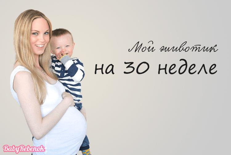 Видео беременность с первой недели и до родов