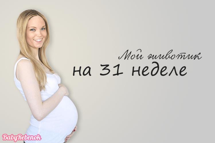 31 неделя беременности: фото животиков, УЗИ, вес плода