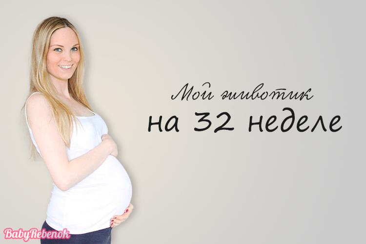 32 неделя беременности фото, УЗИ, вес плода, видео