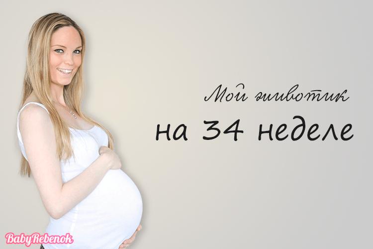 34 неделя беременности: фото, УЗИ, вес плода, видео