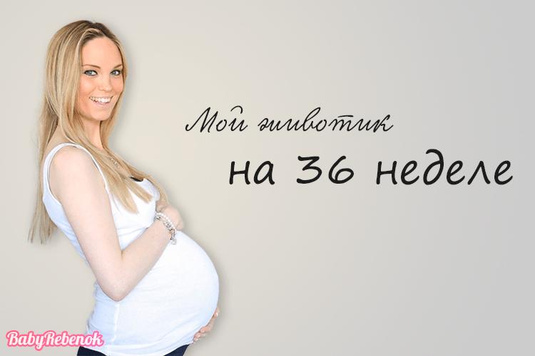 36 неделя беременности: фото, УЗИ, вес плода, роды