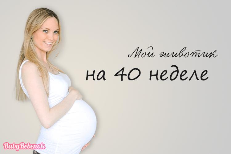 40 неделя беременности: фото, выделения, предвестники родов, видео