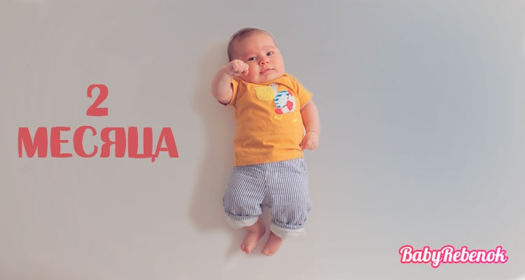Календарь развития ребенка по месяцам до года