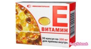 vitamin e pri beremennosti