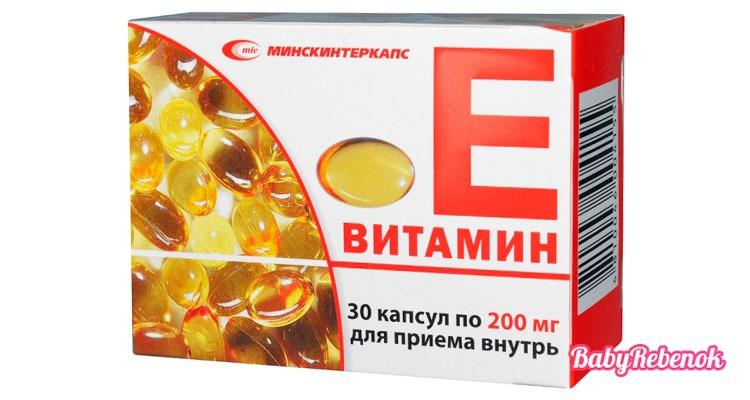 Как принимать витамин Е при беременности. Как и сколько пить