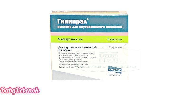 Гинипрал при беременности: инструкция, отзывы, побочные действия