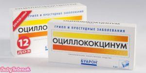 Оциллококцинум при беременности: отзывы, как принимать