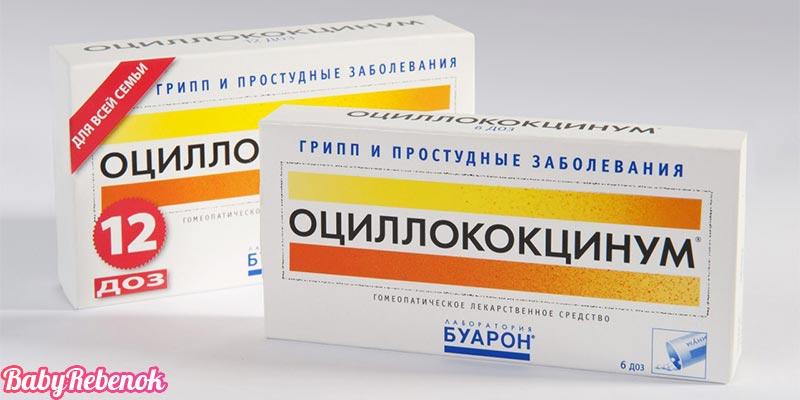 Оциллококцинум при беременности: отзывы, инструкция, дозировка