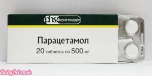 Парацетамол при беременности. Можно ли пить парацетамол ?