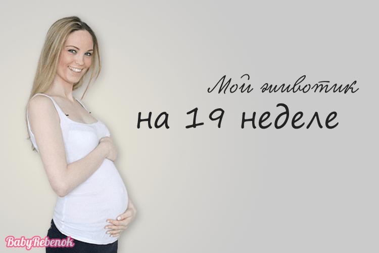 19 неделя беременности: фото животиков, УЗИ, выделения