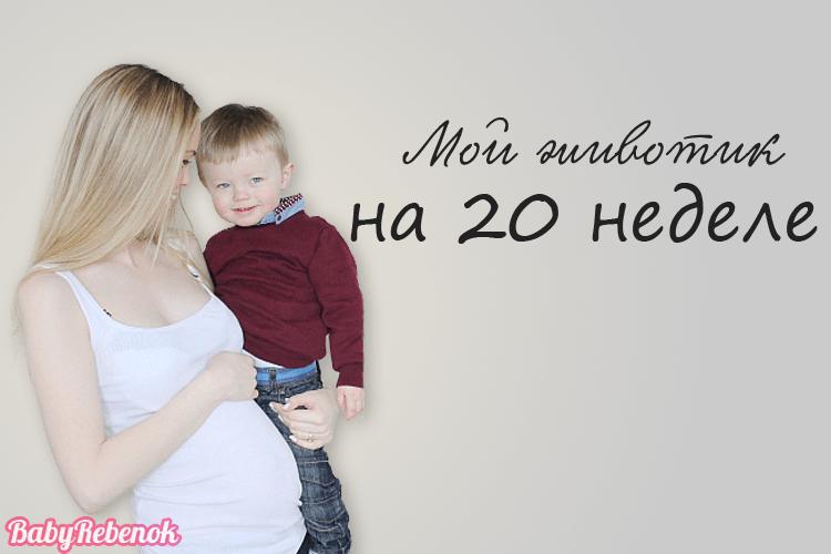 20 неделя беременности: фото, животик, УЗИ, ощущения