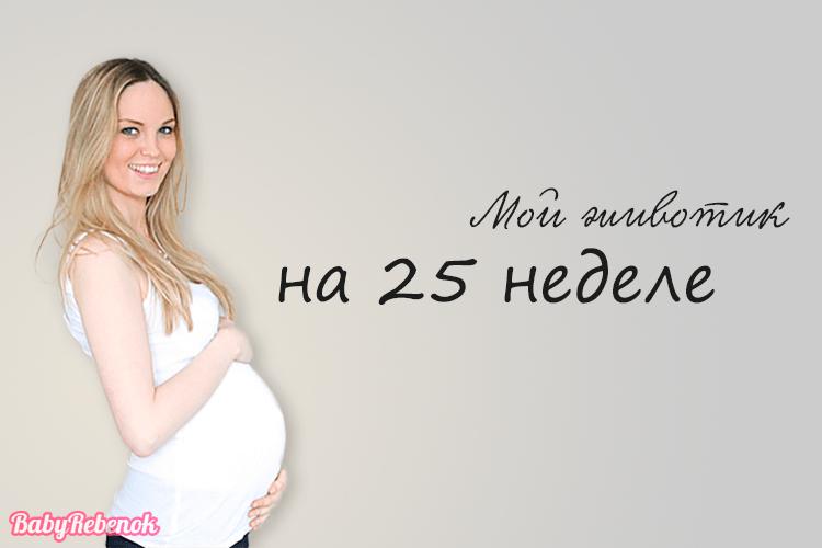 25 неделя беременности: фото, животик, УЗИ, ощущения
