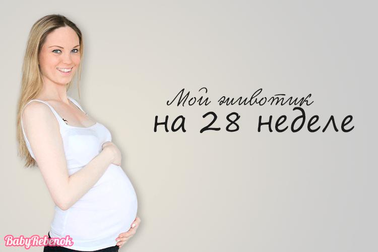 28 неделя беременности: шевеления, фото животиков, УЗИ