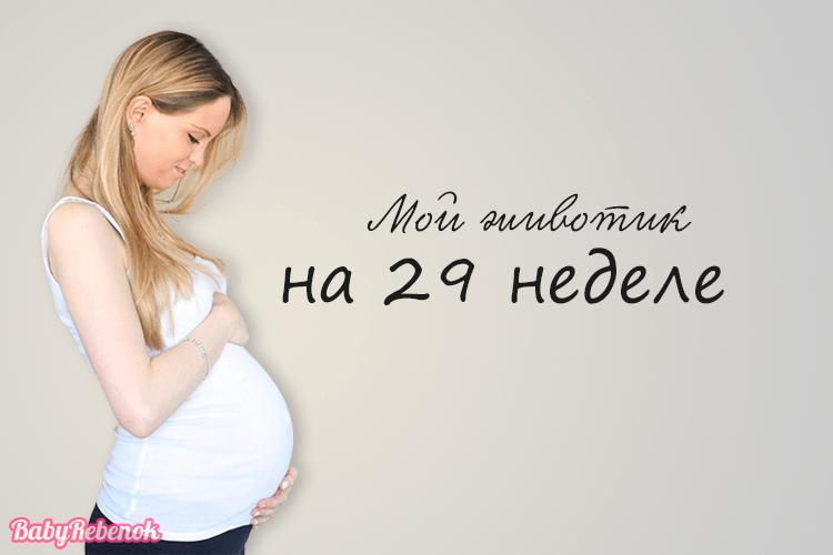 29 неделя беременности фото, живот, УЗИ, ощущения