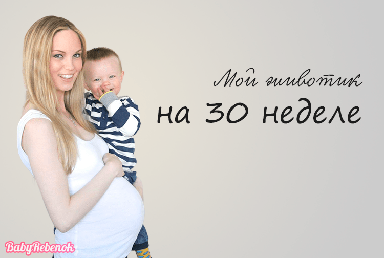 30 неделя беременности фото, УЗИ, вес плода, видео