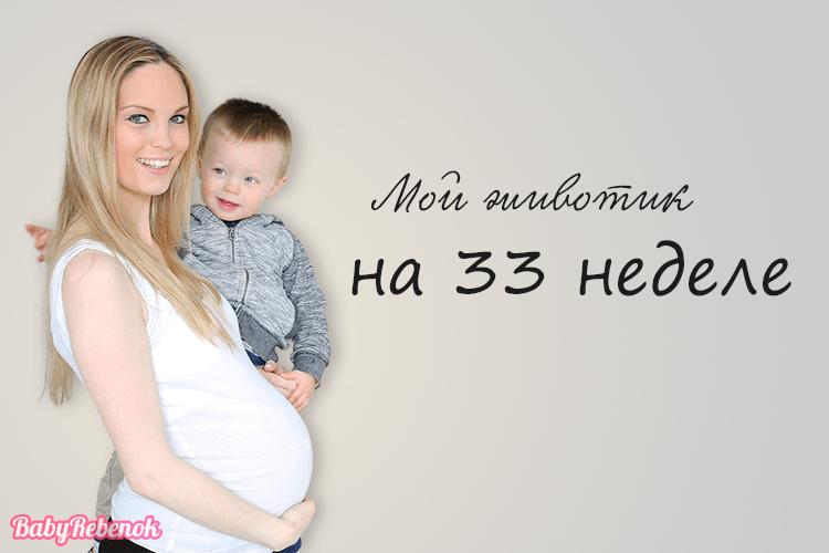 33 неделя беременности: фото, УЗИ, вес плода, видео
