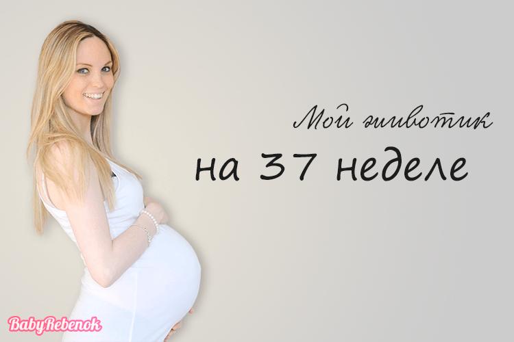 37 неделя беременности: фото, УЗИ, вес плода, роды
