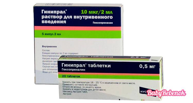 Гинипрал при беременности: отзывы, инструкция, дозировка