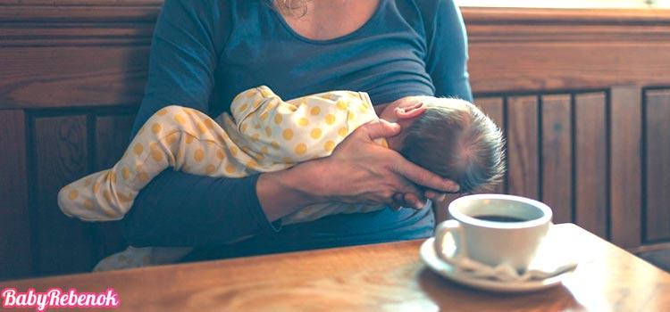 Можно ли пить кофе при грудном вскармливании: польза или вред?