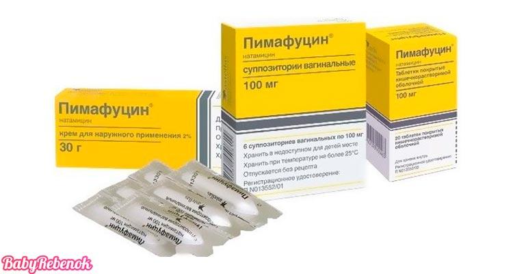 Свечи Пимафуцин при беременности: отзывы, инструкция